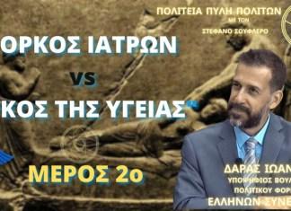 ΟΡΚΟΣ ΙΑΤΡΩΝ vs ΟΡΚΟΣ ΤΗΣ ΥΓΕΙΑΣ ΜΕΡΟΣ 2ο