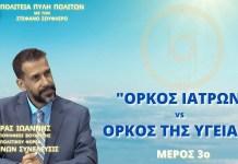 ΟΡΚΟΣ ΙΑΤΡΩΝ vs ΟΡΚΟΣ ΤΗΣ ΥΓΕΙΑΣ (ΜΕΡΟΣ 3ο)
