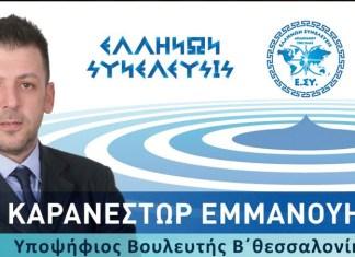 Καρανέστωρ Εμμανουήλ στην Politic.gr: «Η Ελλάδα θα μπορούσε να έχει τεράστια έσοδα μόνο από τον τουρισμό»