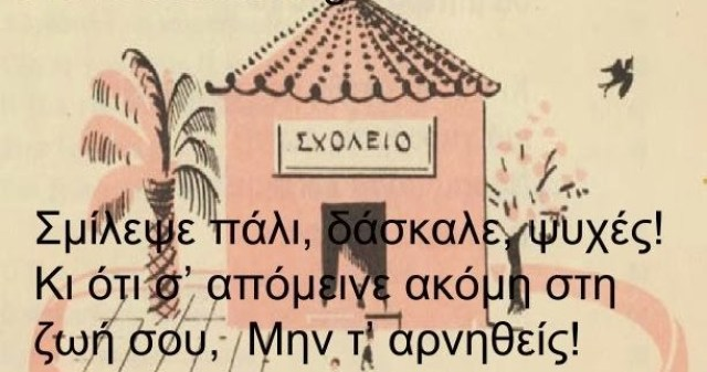 5 ΟΚΤΩΒΡΙΟΥ - ΠΑΓΚΟΣΜΙΑ ΗΜΕΡΑ ΕΚΠΑΙΔΕΥΤΙΚΩΝ