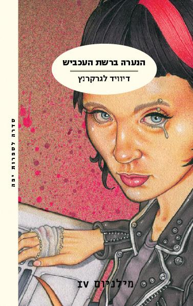 Image result for הנערה ברשת העכבי