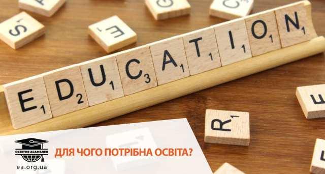 Для чого потрібна освіта. Освітня асамблея