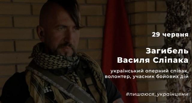Василь Сліпак