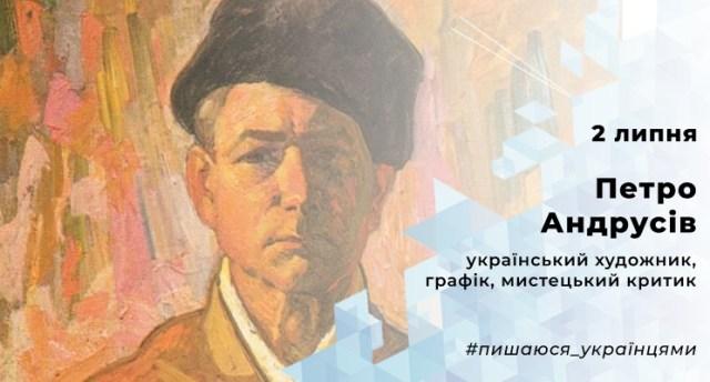 Петро Андрусів