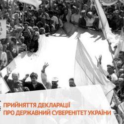 Прийняття Декларації про державний суверенітет