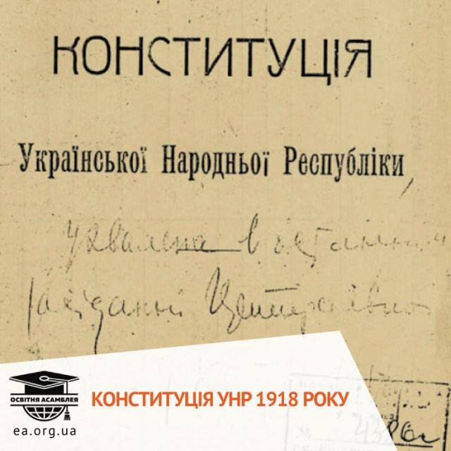 Конституція УНР