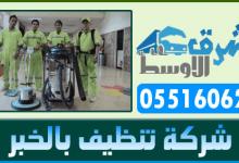 Photo of شركة تنظيف بالخبر