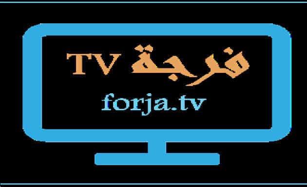تطبيق فرجة تي في Forja TV لمشاهدة القنوات المشفرة
