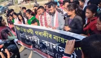 Gohpur Rape Case