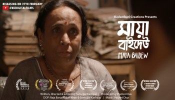 Maya Baidew is all set to release on YouTube on February 27, 2021