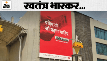 Bhaskar is independent, readers' will is supreme, media group says amid IT raids