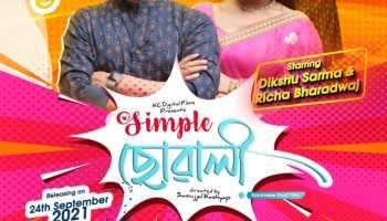 Simple Suwali