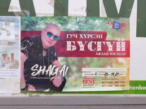 Mongolski turbo - folk