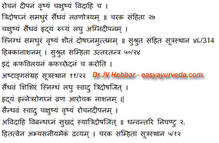 saindhava - Sendha namak