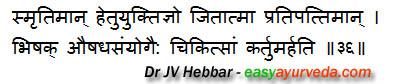 qualities of good Ayurveda doctor
