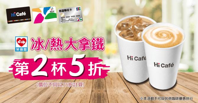 悠遊卡 》萊爾富咖啡第二件半價【2021/6/15止】