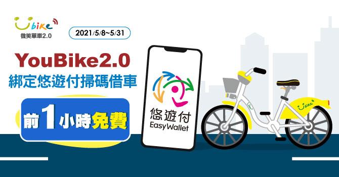 悠遊卡 》歡慶Youbike2.0正式上線 享借車前1小時免費【2021/5/31止】