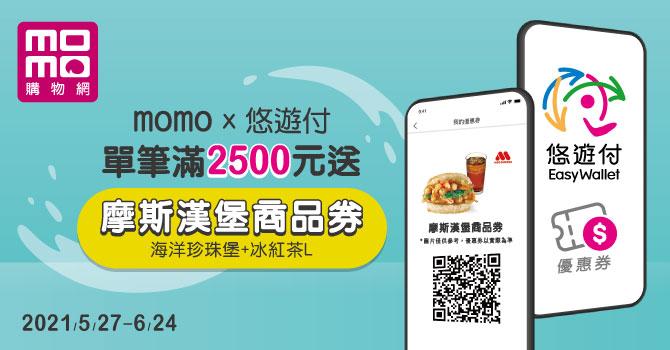 悠遊卡 》momo 購物網 X 悠遊付 滿 2,500 元請你吃摩斯海洋珍珠堡【2021/6/24止】
