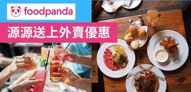 【2020最新Foodpanda優惠碼】美食外賣,你只需要點擊以下連結,foodpanda優惠碼集合 2019外賣App 迎新獎賞 著數全攻略 | MoneySmart.hk