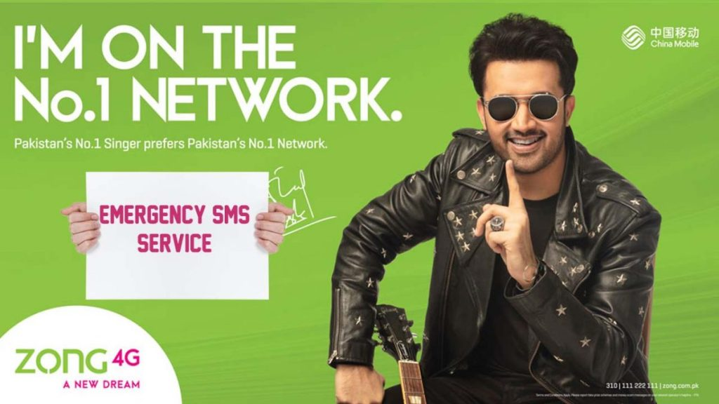 zong free emergency sms code