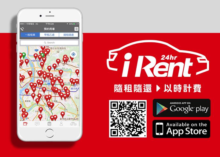 現在就加入iRent會員,體驗3分鐘APP快速取車,24小時隨租隨還的服務吧!
