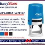 STAMP_COLOP_R40