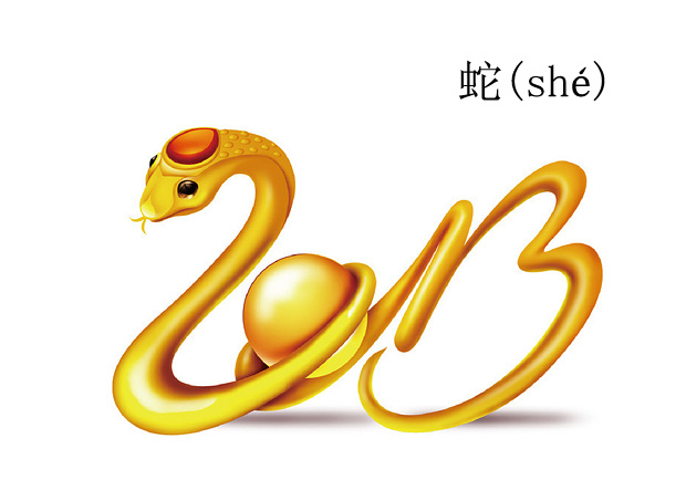 The Year of the Snake 2013