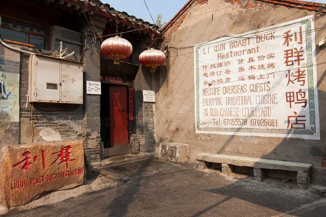 China Beijing food tour