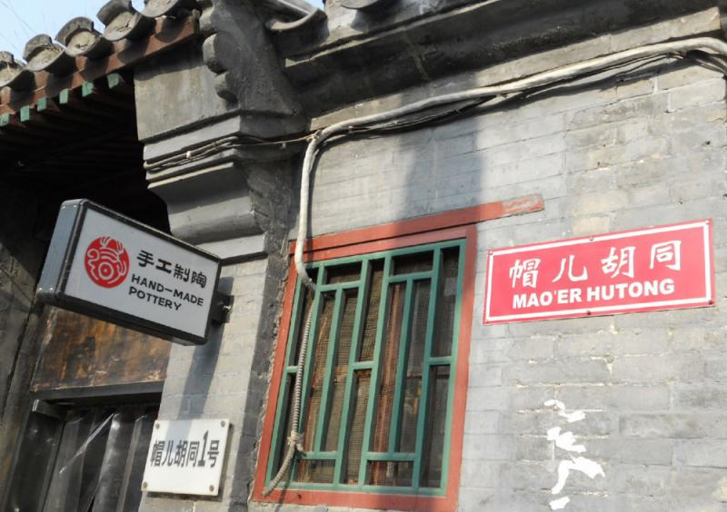 Must-visit Beijing hutongs