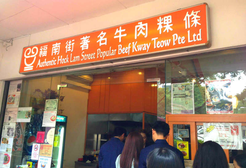 Authentic Hock Lam Street Popular Beef Kway Teow Pte Ltd