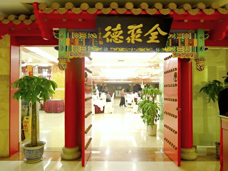 Quanjude Shanghai 1