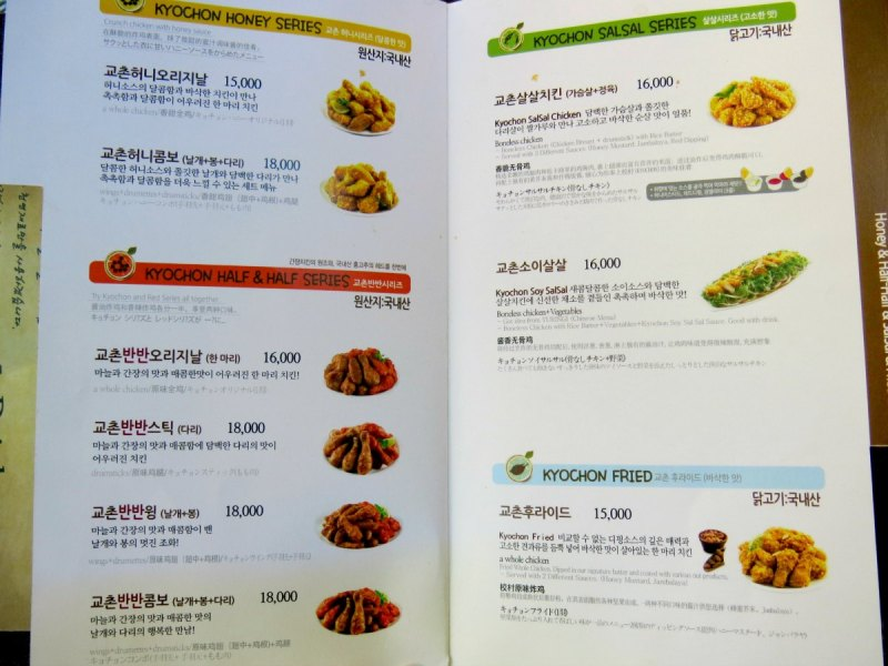 Kyochon Chicken Gangnam Menu 1