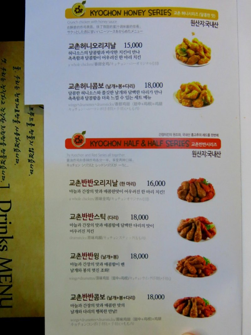 Kyochon Chicken Gangnam Menu 2