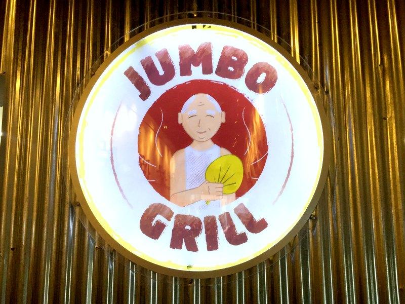 Jumbo Grill Logo