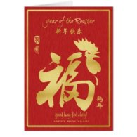 chinese new year 2017 year of the rooster greeting cards