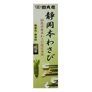 Wasabi Paste Tamaruya