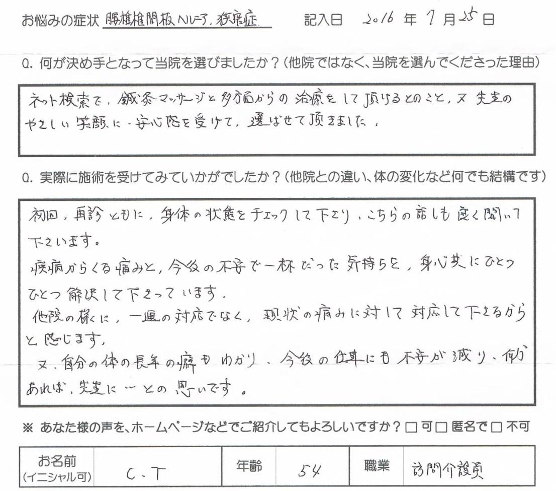 voice_chi-ta