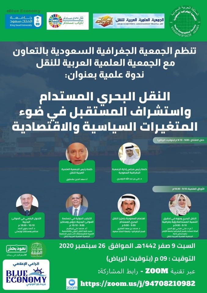 eblue_economy_ الراعى الاعلامى لفاعليات النقل البحري المستدام للجمعية الجغرافية بالمملكة