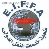 eBlue_economy_ عبة _النقل _الدولى
