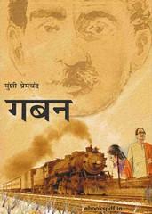 Gaban by Munshi Premchand Hindi Novel pdf