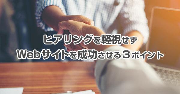 ヒアリングでしっかりと回答してくれる人は、成功する確立が高い