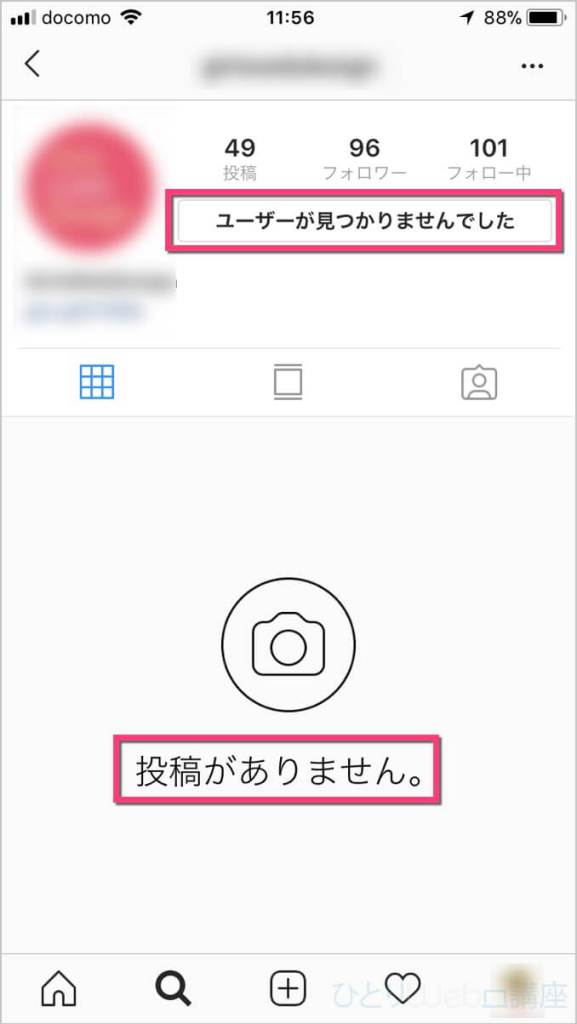 Instagram(インスタ)でブロックされると画面がこうなる