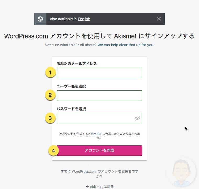 「WordPress.com アカウントを使用して Akismet にサインアップする」という画面が表示されたらメールアドレスを入力ユーザー名(半角英数字)を入力パスワードを入力《アカウントを作成》をクリック