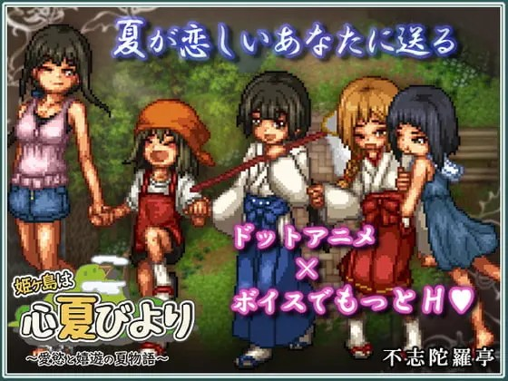 姫ヶ島は心夏びより~愛慾と嬉遊の夏物語~の情報