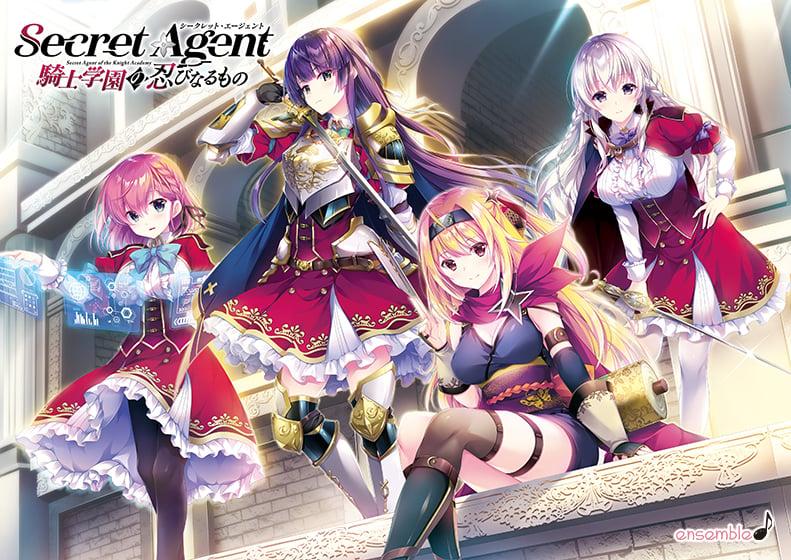 【FANZA独占】Secret Agent 〜騎士学園の忍びなるもの〜の情報