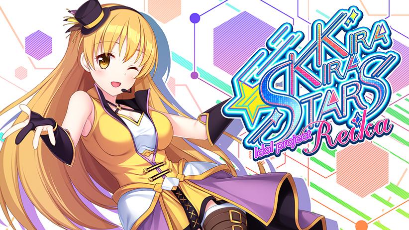 【FANZA独占】【FANZA GAMES限定特典付き】きらきらスターズ ーidol project Reikaーの情報