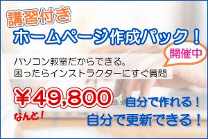 講習付きホームページ作成パック49800円バナー小