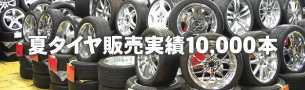 夏タイヤ販売実績10,000本