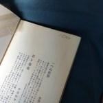 東京・中野 『古書うつつ』