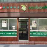プレスリリース:ecobooks古本買取専門店オープン!